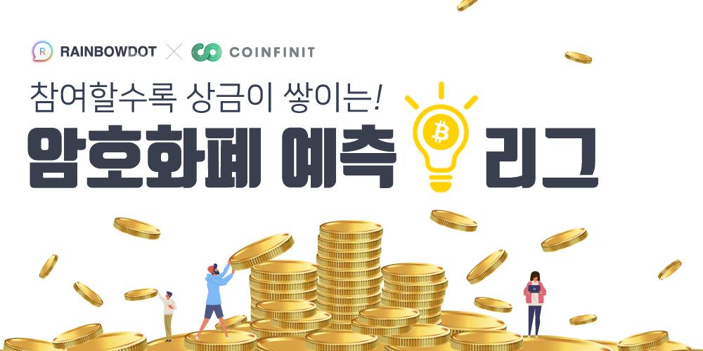 레인보우닷 X 코인피닛 예측리그