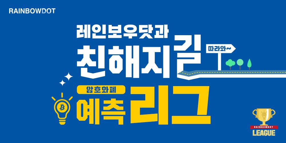 레인보우닷과 친해지길 예측리그